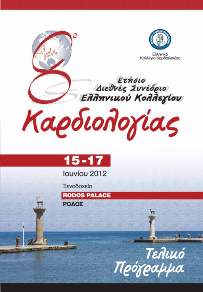 thumbnail of 8th_Annual_EDS_Final_Program_PD