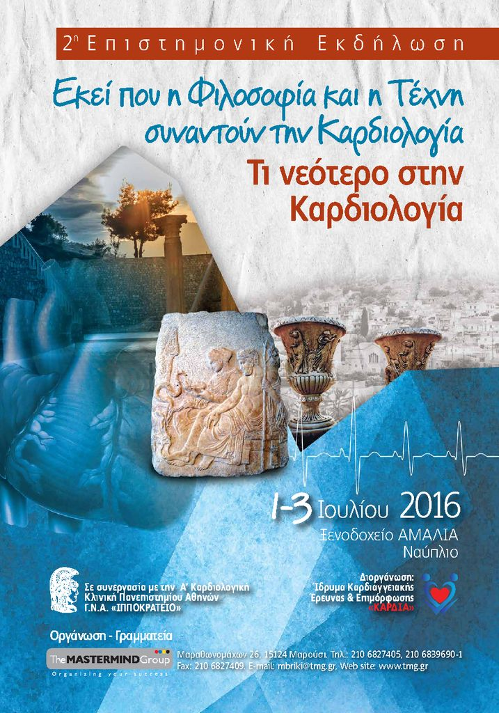 thumbnail of cardiophilosophy_poster